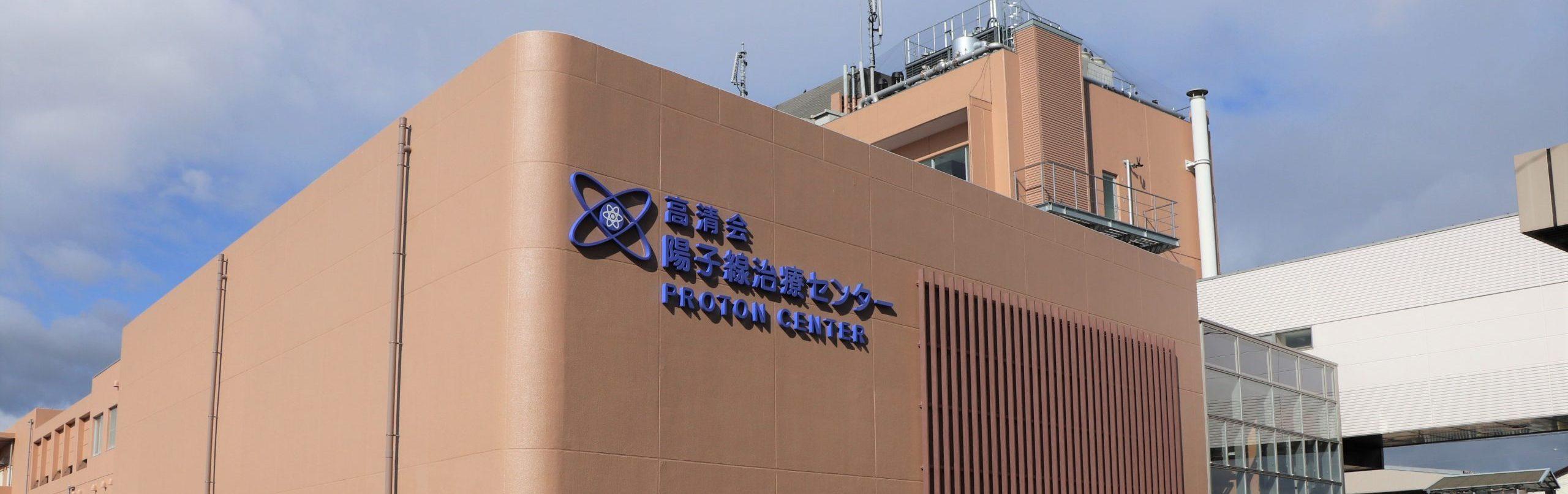 陽子線治療センター