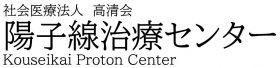 高清会 陽子線治療センター
